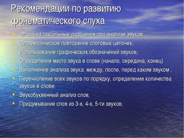 Рекомендации по развитию фонематического слуха Опора на тактильные ощущения п...
