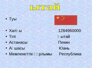 Туы Халқы 1284960000 Тілі Қытай Астанасы Пекин Ақшасы Юань Мемлекеттік құрлым