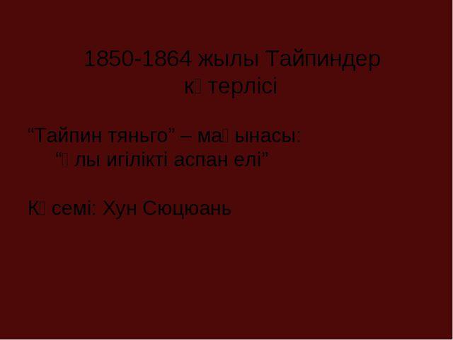 """1850-1864 жылы Тайпиндер көтерлісі """"Тайпин тяньго"""" – мағынасы: """"Ұлы игілікті..."""