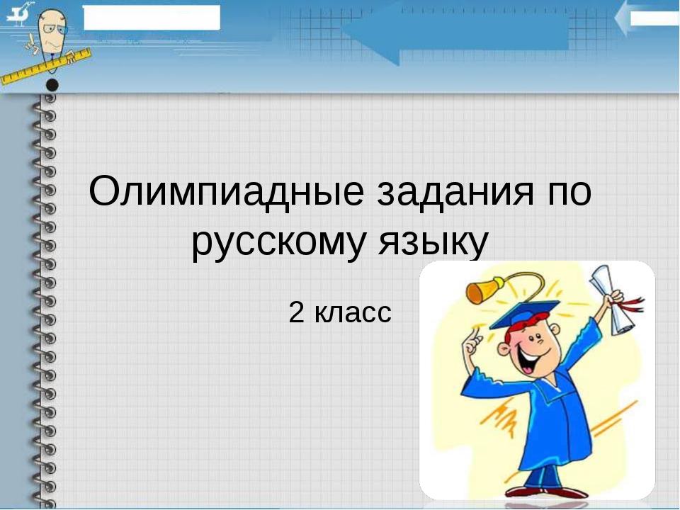 Олимпиадные задания по русскому языку 2 класс