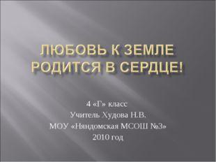 4 «Г» класс Учитель Худова Н.В. МОУ «Няндомская МСОШ №3» 2010 год