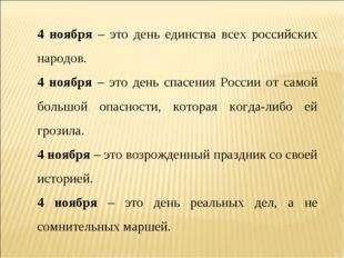 4 ноября – это день единства всех российских народов. 4 ноября – это день спа