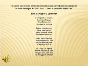 4 ноября христиане отмечают праздник памяти Казанской иконы Божией Матери, а