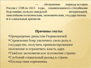 Сму́тное вре́мя— обозначение периодаистории Россиис1598по1613 годы, озн