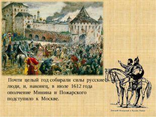 Почти целый год собирали силы русские люди, и, наконец, в июле 1612 года опо