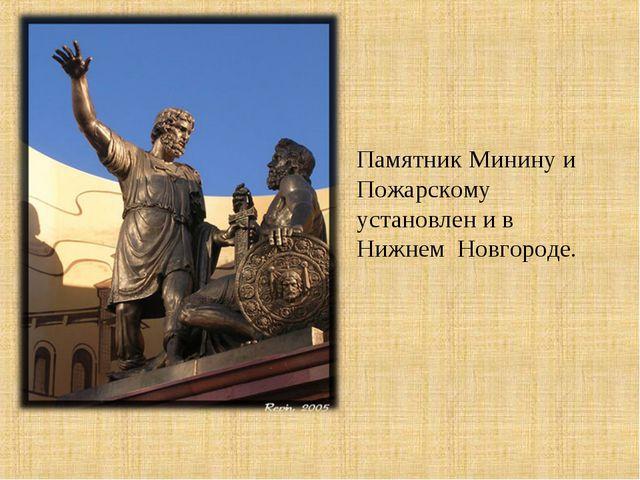 Памятник Минину и Пожарскому установлен и в Нижнем Новгороде.