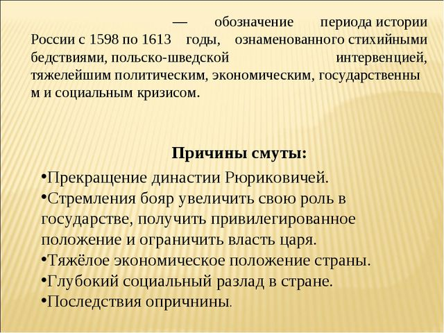 Сму́тное вре́мя— обозначение периодаистории Россиис1598по1613 годы, озн...