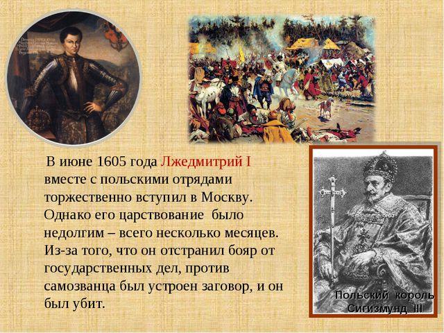 В июне 1605 года Лжедмитрий I вместе с польскими отрядами торжественно вступ...