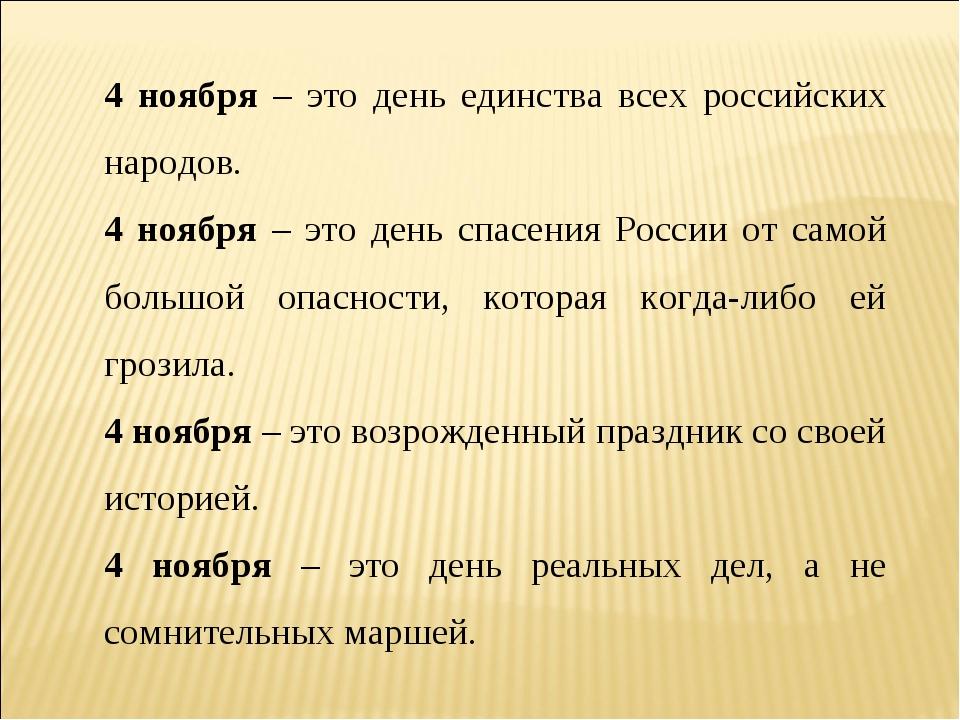4 ноября – это день единства всех российских народов. 4 ноября – это день спа...