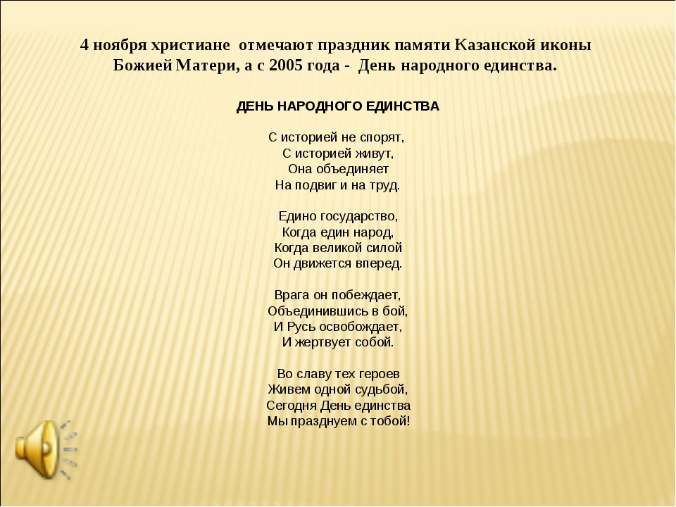 4 ноября христиане отмечают праздник памяти Казанской иконы Божией Матери, а...