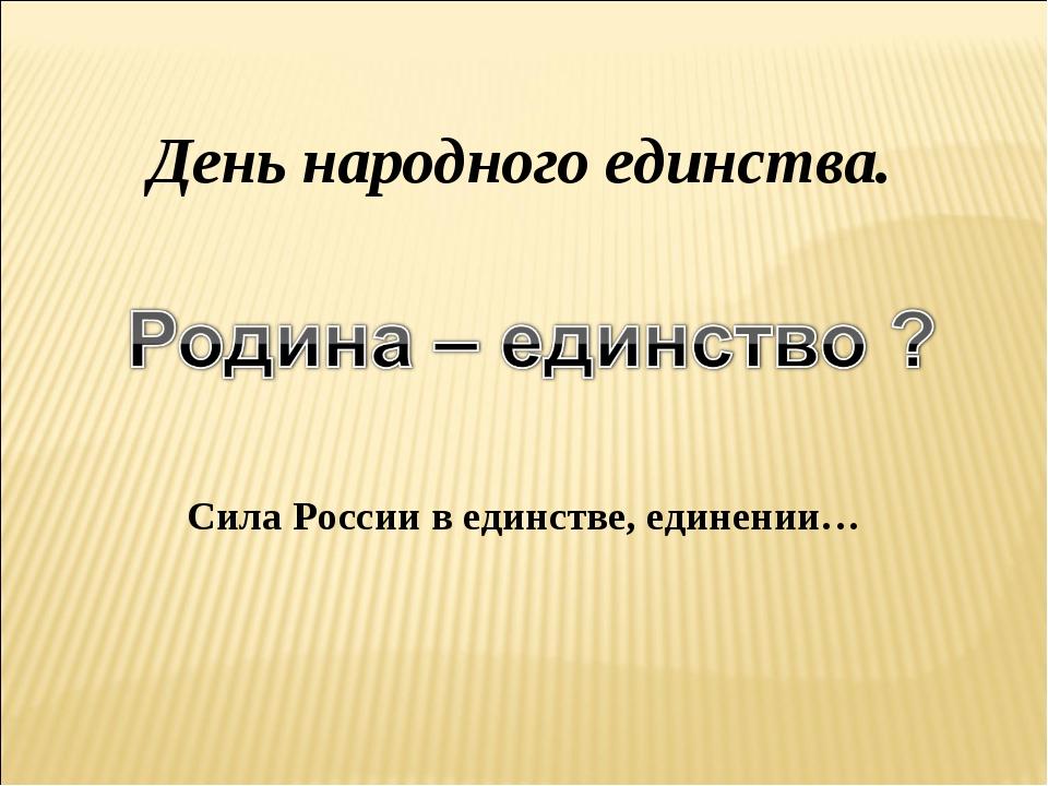 День народного единства. Сила России в единстве, единении…
