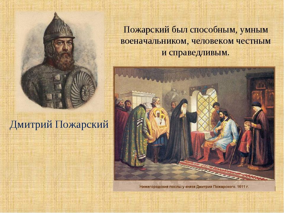 Дмитрий Пожарский Пожарский был способным, умным военачальником, человеком че...
