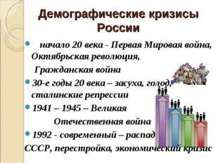 Демографические кризисы России начало 20 века - Первая Мировая война, Октябрь