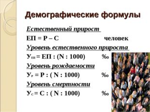 Демографические формулы Естественный прирост ЕП = Р – С человек Уровень естес