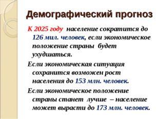 Демографический прогноз К 2025 году население сократится до 126 мил. человек,