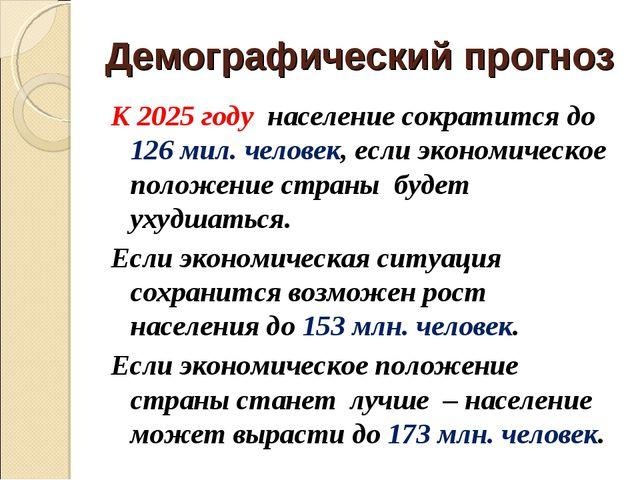 Демографический прогноз К 2025 году население сократится до 126 мил. человек,...