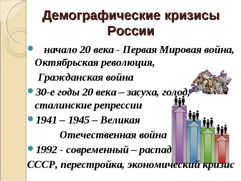 Демографические кризисы России начало 20 века - Первая Мировая война, Октябрь...