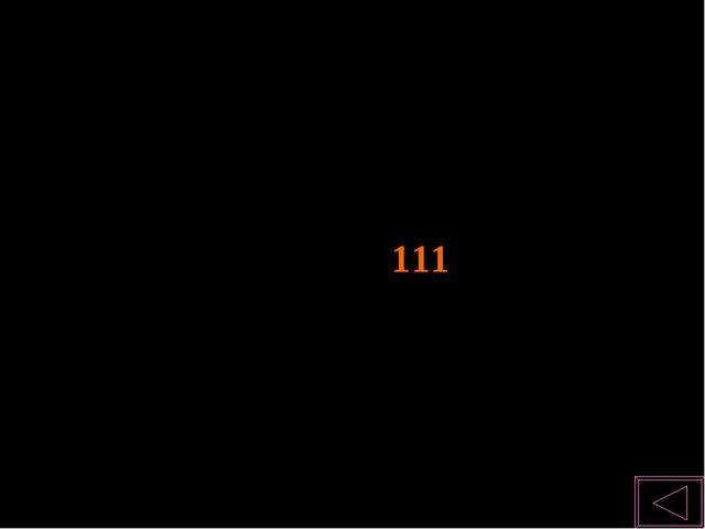 Сумма ответов 111