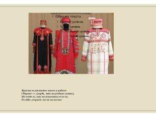 Красным расшиты запон и рубаха (Черное — скорбь, что на родине свято), По под