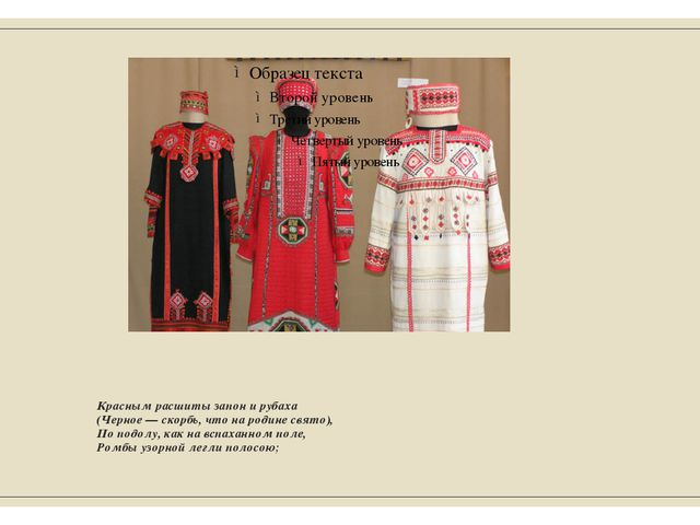Красным расшиты запон и рубаха (Черное — скорбь, что на родине свято), По под...