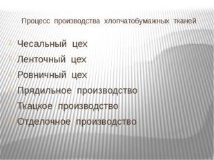 Процесс производства хлопчатобумажных тканей Чесальный цех Ленточный цех Ровн