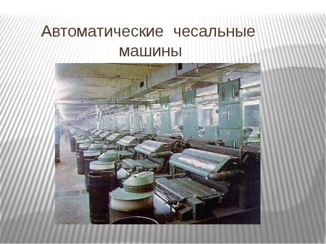 Автоматические чесальные машины