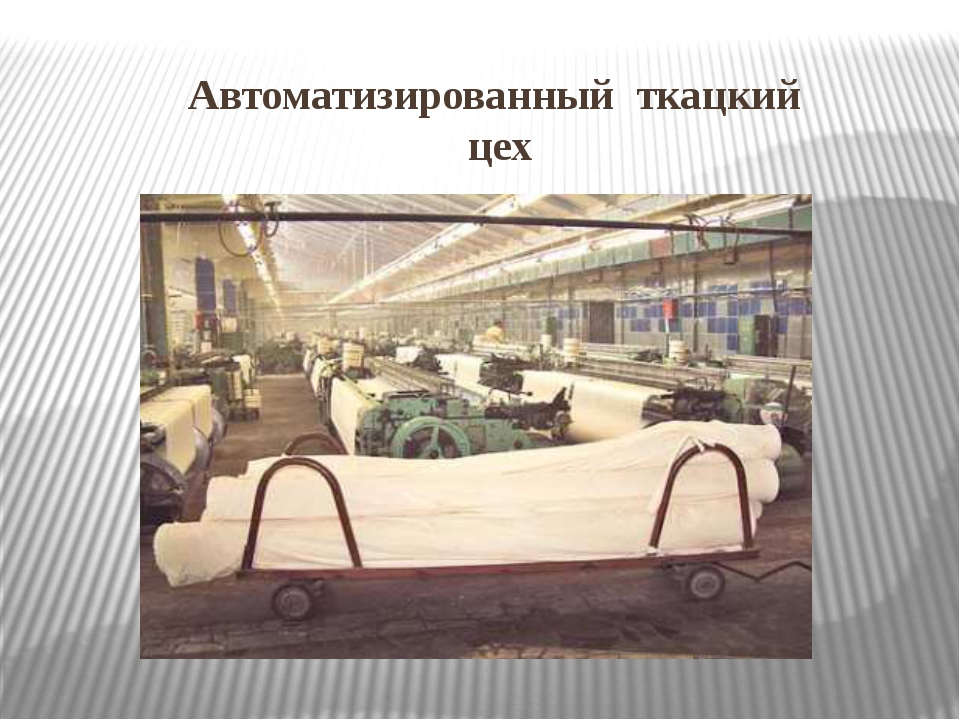 Автоматизированный ткацкий цех