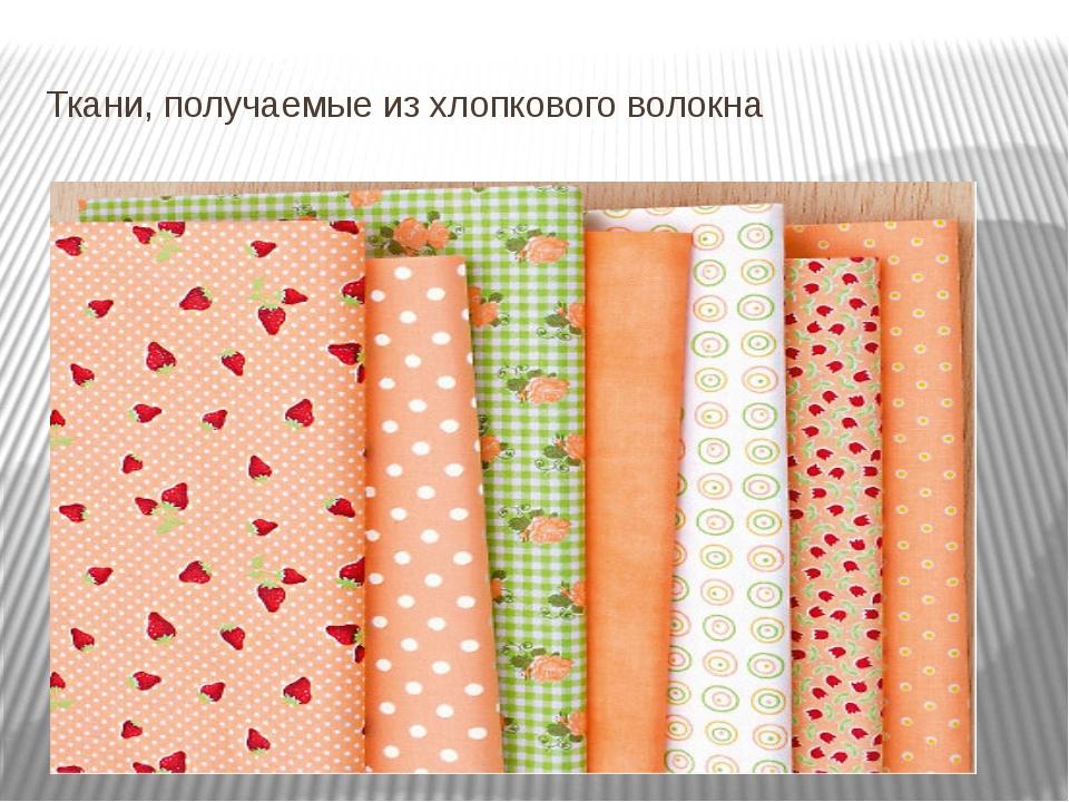 Ткани, получаемые из хлопкового волокна
