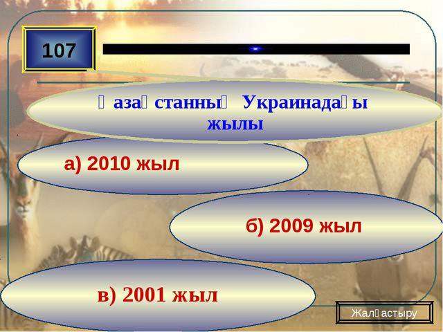 в) 2001 жыл б) 2009 жыл а) 2010 жыл 107 Қазақстанның Украинадағы жылы Жалғаст...
