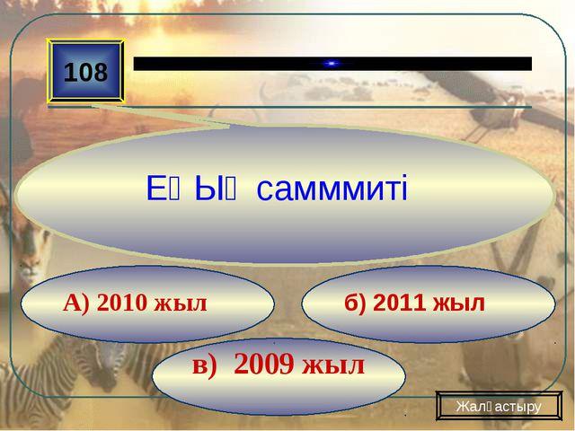 в) 2009 жыл б) 2011 жыл А) 2010 жыл 108 Жалғастыру ЕҚЫҰ самммиті