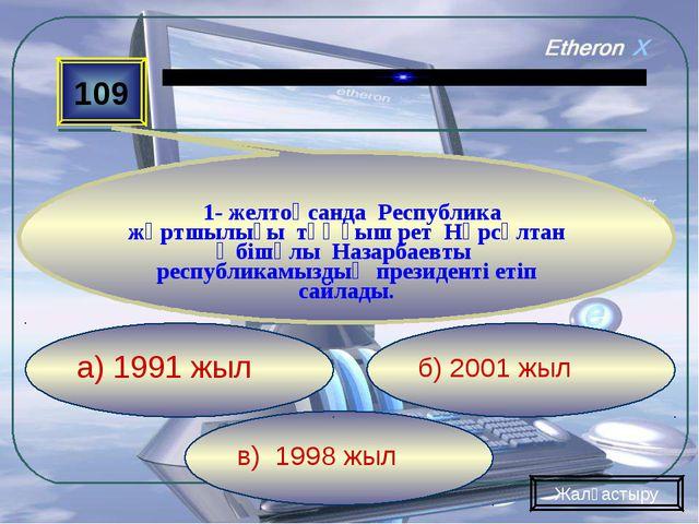 в) 1998 жыл б) 2001 жыл а) 1991 жыл 109 1- желтоқсанда Республика жұртшылығы...