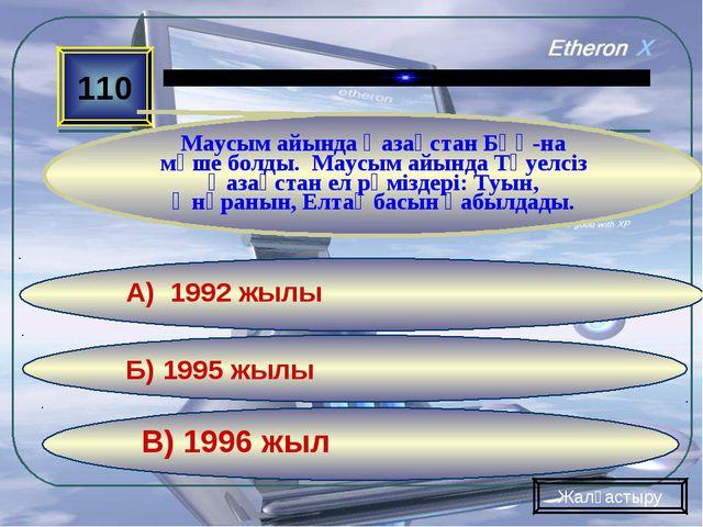 В) 1996 жыл Б) 1995 жылы А) 1992 жылы 110 Маусым айында Қазақстан БҰҰ-на мүше...