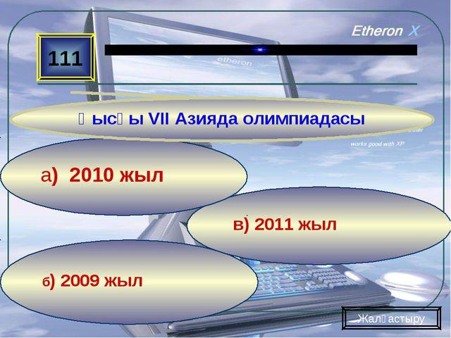 б) 2009 жыл в) 2011 жыл а) 2010 жыл 111 Қысқы VII Азияда олимпиадасы Жалғастыру