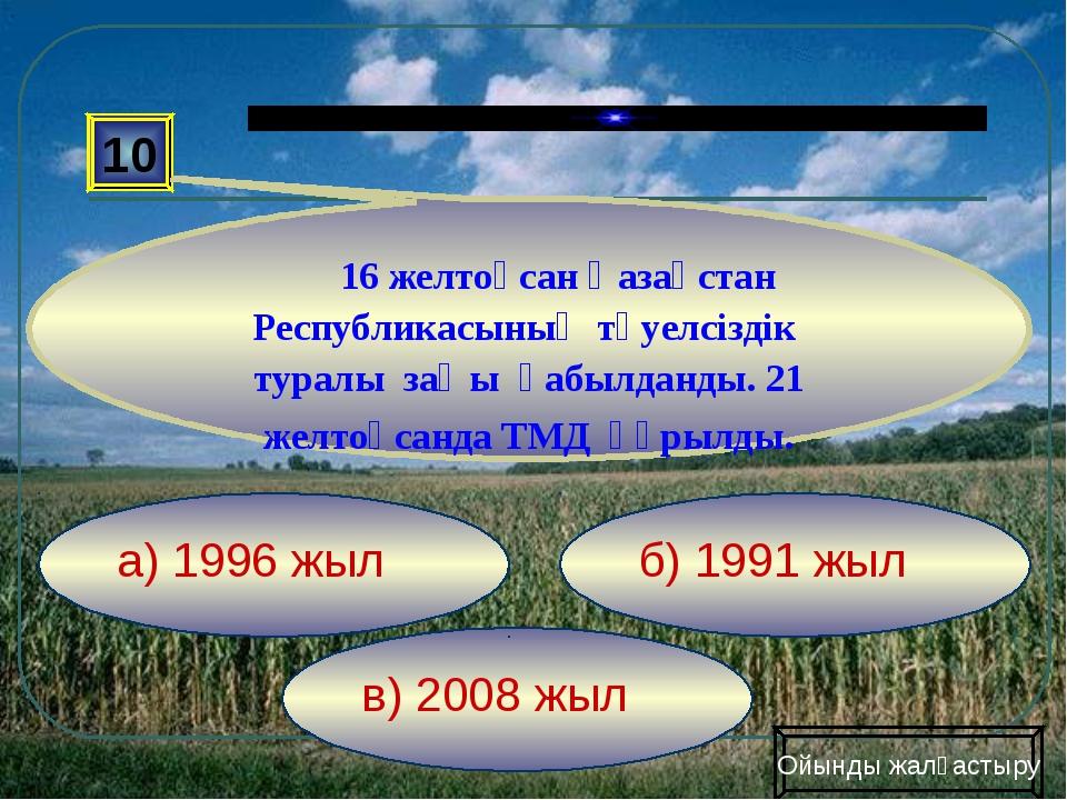 в) 2008 жыл б) 1991 жыл а) 1996 жыл 10 16 желтоқсан Қазақстан Республикасының...