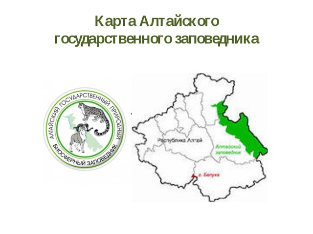 Карта Алтайского государственного заповедника