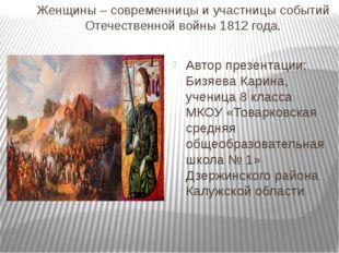 Женщины – современницы и участницы событий Отечественной войны 1812 года. Авт
