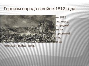Героизм народа в войне 1812 года. В войне 1812 года наш народ проявил редкий