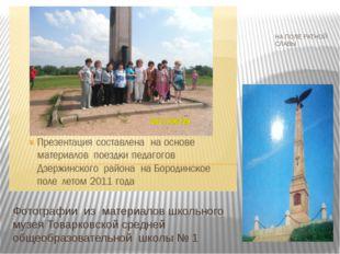 НА ПОЛЕ РАТНОЙ СЛАВЫ Фотографии из материалов школьного музея Товарковской ср