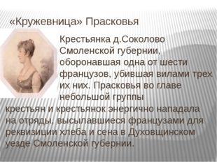 «Кружевница» Прасковья Крестьянка д.Соколово Смоленской губернии, оборонавшая