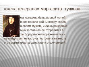 «жена генерала» маргарита тучкова. Эта женщина была верной женой. После начал