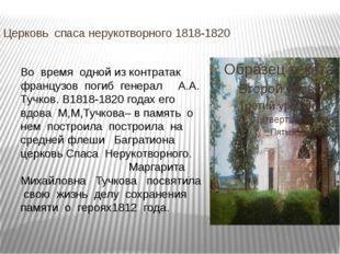 Церковь спаса нерукотворного 1818-1820 Во время одной из контратак французов
