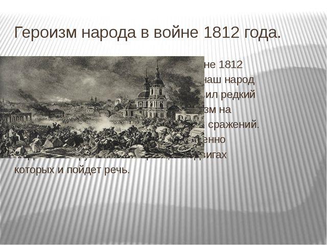 Героизм народа в войне 1812 года. В войне 1812 года наш народ проявил редкий...