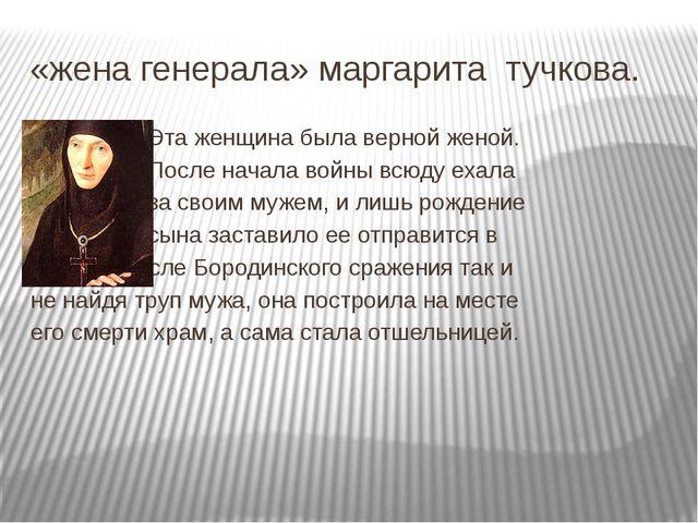 «жена генерала» маргарита тучкова. Эта женщина была верной женой. После начал...