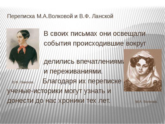 Переписка М.А.Волковой и В.Ф. Ланской В своих письмах они освещали события пр...