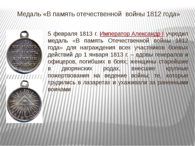 Медаль «В память отечественной войны 1812 года» 5 февраля 1813 г. Император А...