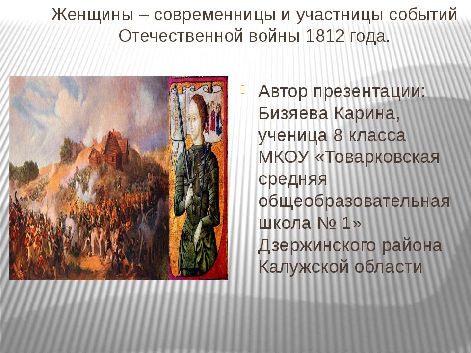 Женщины – современницы и участницы событий Отечественной войны 1812 года. Авт...