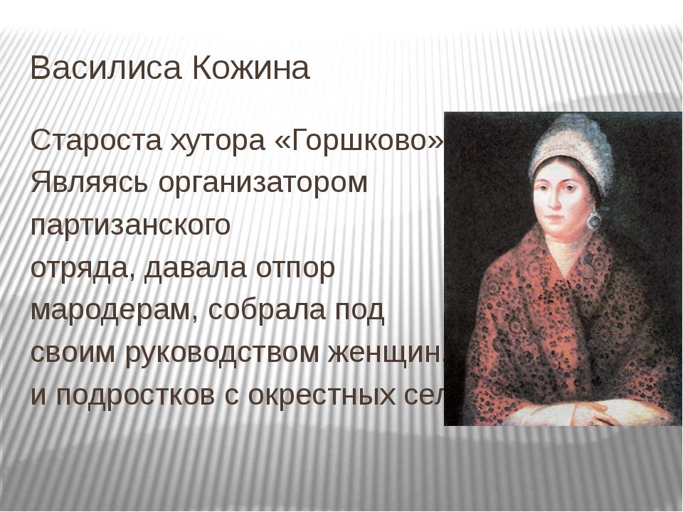 Василиса Кожина Староста хутора «Горшково». Являясь организатором партизанско...