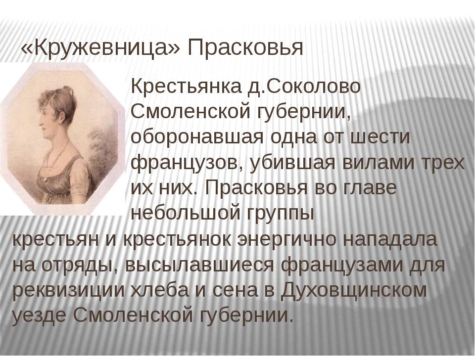 «Кружевница» Прасковья Крестьянка д.Соколово Смоленской губернии, оборонавшая...