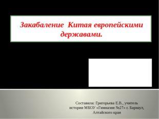 Домашнее задание: § 18, вопросы 1, 3-5, 7 на стр. 192 Закабаление Китая европ
