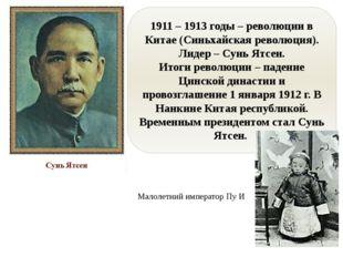 1911 – 1913 годы – революции в Китае (Синьхайская революция). Лидер – Сунь Ят